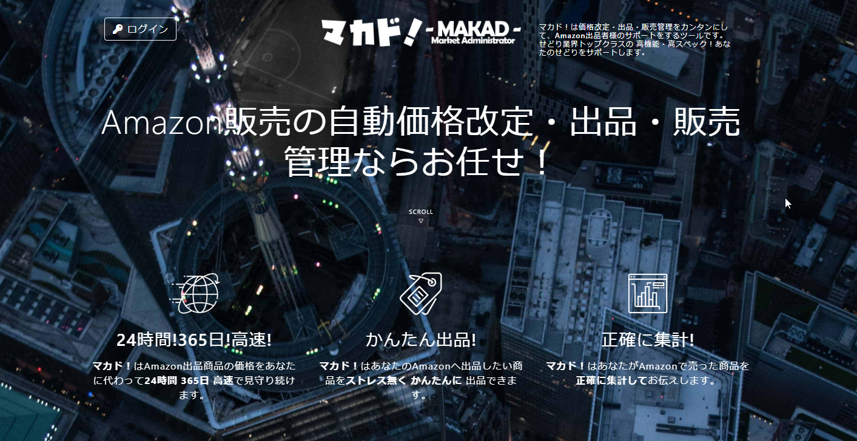 せどり総合管理ツール マカド!-MAKAD-【チルダワーク】 口コミは?評判は?